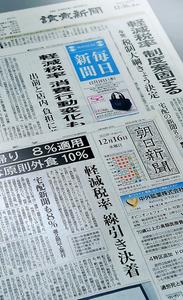 消費税の軽減税率を何に適用するか、線引きの決着を1面トップで伝える各紙の朝刊