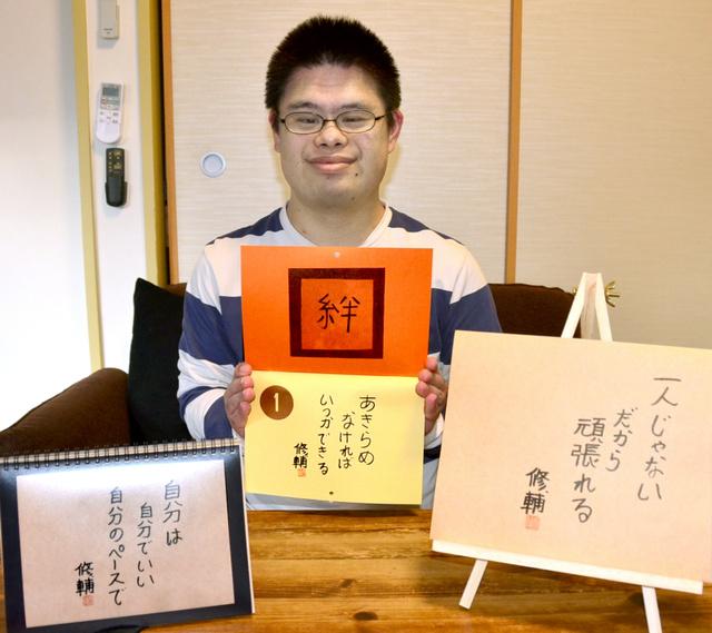 カレンダーを自費出版した湯川さん=宮崎市