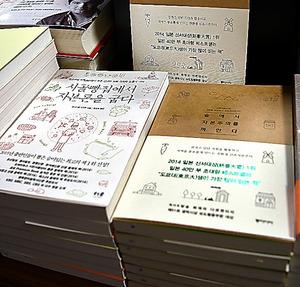 ソウルの書店に並ぶ「里山資本主義」(右)