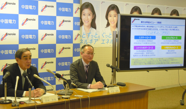 4月からの新しい料金メニューなどを説明する苅田知英社長(左)ら=広島市中区の中国電力本社