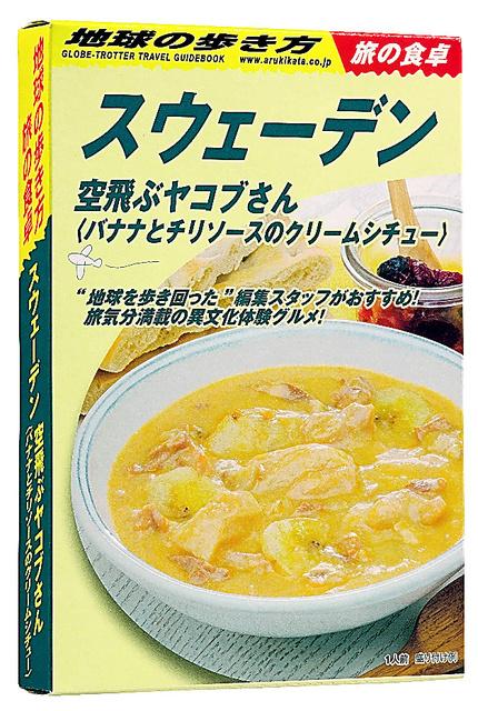 マルハニチロが売り出す「地球の歩き方 旅の食卓」シリーズの「空飛ぶヤコブさん」