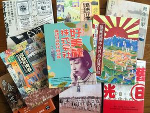 台湾で出版が相次ぐ「日治本」