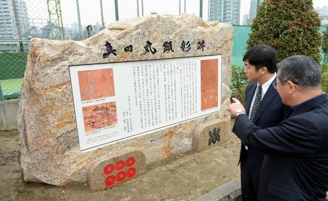 関係者の前で披露された「真田丸顕彰碑」=1日午前、大阪市天王寺区、加藤諒撮影