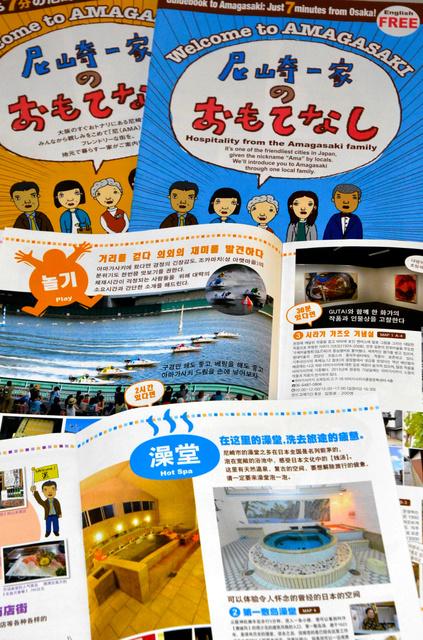 外国人旅行者向けパンフレット「尼崎一家のおもてなし」