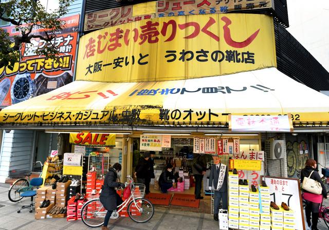 20日に閉店するシューズ・オットー。「店じまい」と書かれたテントも20年以上使い続けてきた=3日午後、大阪市北区、遠藤真梨撮影
