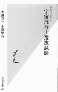 (1)大鐘良一、小原健右著、2010年(光文社新書、税込み864円)