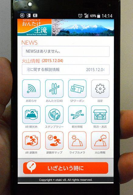 王滝村が無料提供を始めた防災アプリ「おんたけ王滝」の画面