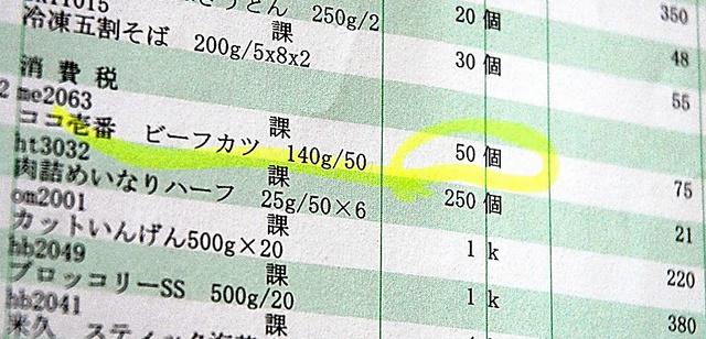 愛知県内の弁当店が横流しされた冷凍カツを仕入れた時の伝票。単価は75円、品名には「ココ壱番 ビーフカツ」とある