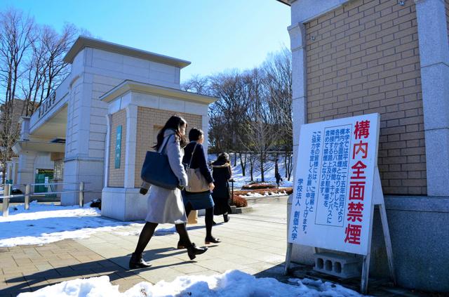 創価大学の校門前には、「構内全面禁煙」の看板が掲げられている=1月25日、東京都八王子市