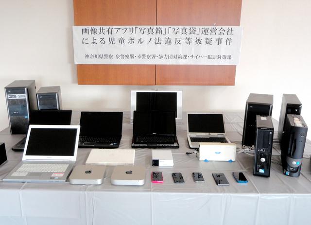 「AIRCAST」社から押収された証拠品=神奈川県警泉署
