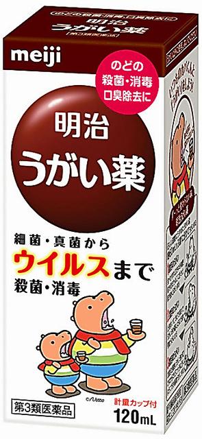 明治が4月1日に発売する「明治うがい薬」