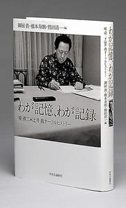 『わが記憶、わが記録 堤清二×辻井喬オーラルヒストリー』