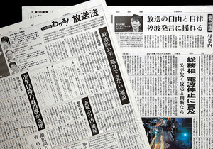 高市早苗総務相による放送局への「停波」発言を報じる朝日新聞の一連の紙面