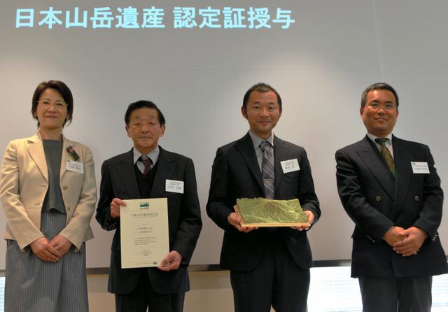 日本山岳遺産の認定証を手にする南木曽山士会の石川文雄会長(左から2人目)=東京都千代田区