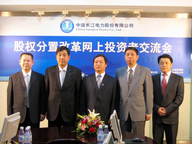 三峡ダムの発電にかかわる中国長江電力と投資家のネット交流会に出席した徳地さん(左から2人目)。政府系大型企業の株式上場にも取り組んだ=2005年、上海市、徳地さん提供