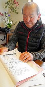 訴訟を起こされた土生田さん。ある日、6千万円を請求する訴状が届いた=長野県伊那市