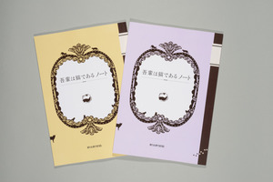 「吾輩は猫であるノート」発売中 連載切り抜き、2冊で