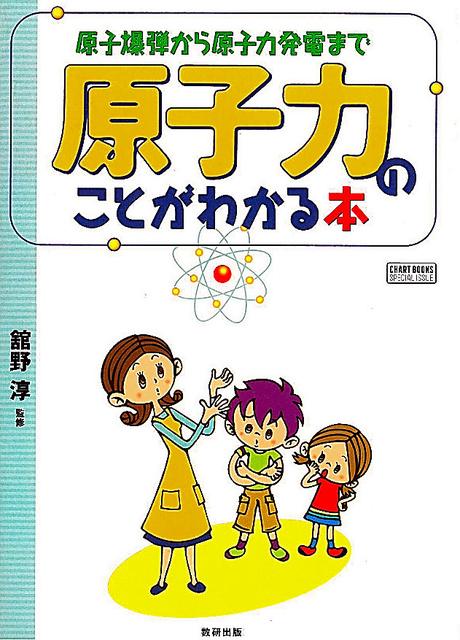 (1)舘野淳監修、2003年(数研出版、税込み1188円)