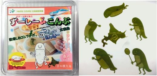 お湯でもどすと町の公式キャラクター「ずーしーほっきー」の形になる昆布「ずーしーdeこんぶ」=北斗市観光協会提供