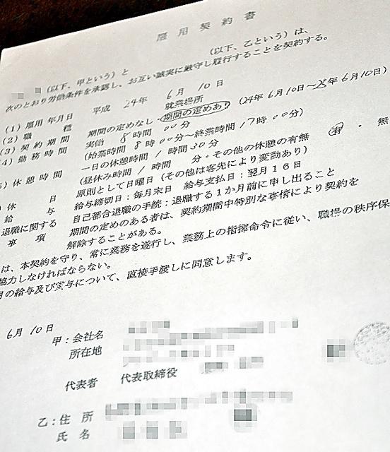 長野県の男性が業者と結んだ雇用契約書。契約期間は1年間のはずだった(写真の一部を加工しています)