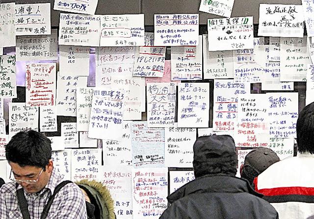 震災の2日後、宮城県名取市役所には、メモなどが貼られていた=2011年3月13日(画像の一部を加工しています)