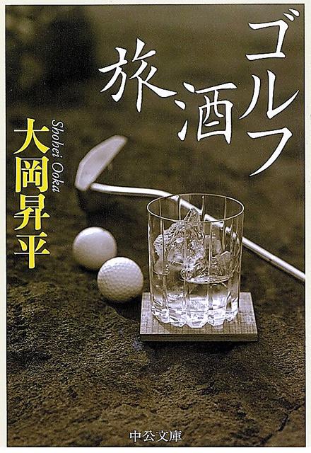 『ゴルフ 酒 旅』