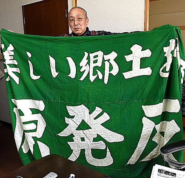 反対同盟の旗を持つ石丸さん