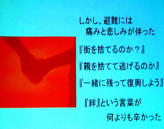 福島県外に子どもと避難している母親が作ったスライド