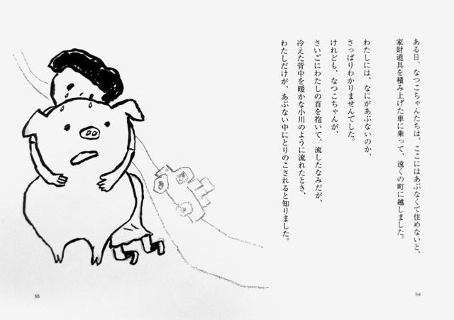 福島の少女が子豚と別れる場面。絵はイラストレーターのささめやゆきさんが担当した=岩崎書店提供