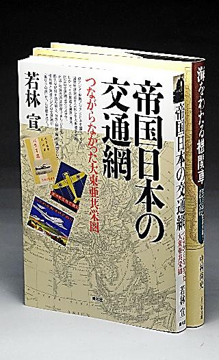 『海をわたる機関車』『帝国日本の交通網』