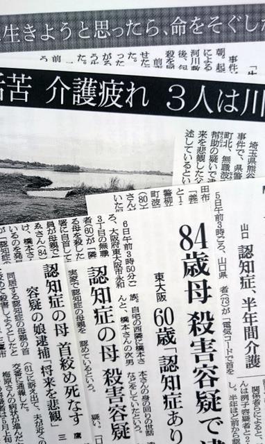 介護している人が認知症の家族を殺害する事件は後を絶たない(朝日新聞の紙面から)
