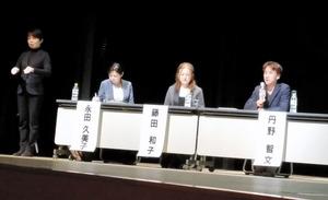 シンポジウムに参加した(右から)日本認知症ワーキンググループの丹野智文さん、藤田和子さん、認知症介護研究・研修東京センター研究部長の永田久美子さん=20日、鳥取市、友野賀世撮影