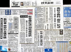 高校教科書の検定結果を報じる新聞各紙。見出しを見ると、朝日は「集団的自衛権」「慰安婦問題」、読売は「震災」「復興」、毎日は「竹島・尖閣」に焦点をあてていることがわかる