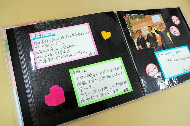 平岡さんを励ます同僚たちのメッセージが載ったアルバム