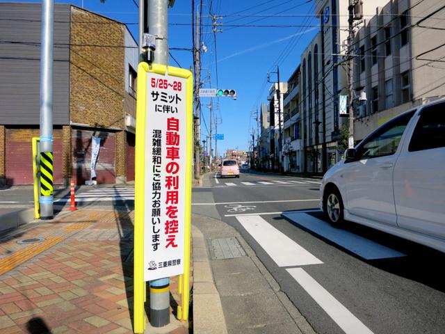 自動車の利用を控えるように呼びかける三重県警の立て看板=三重県志摩市阿児町鵜方