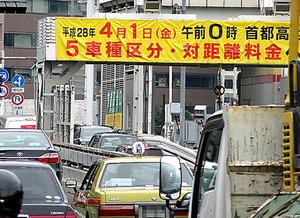 首都高では横断幕を使って料金変更を伝えている=28日、東京・霞が関(画像を一部加工しています)