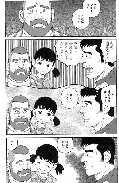ゲイ 漫画 ガチムチ sm