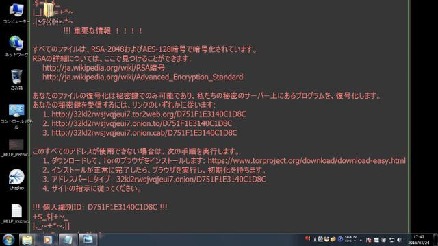 ランサムウェアに感染し、「ファイルが暗号化されています」などと「脅迫文」が表示されたデスクトップ画面