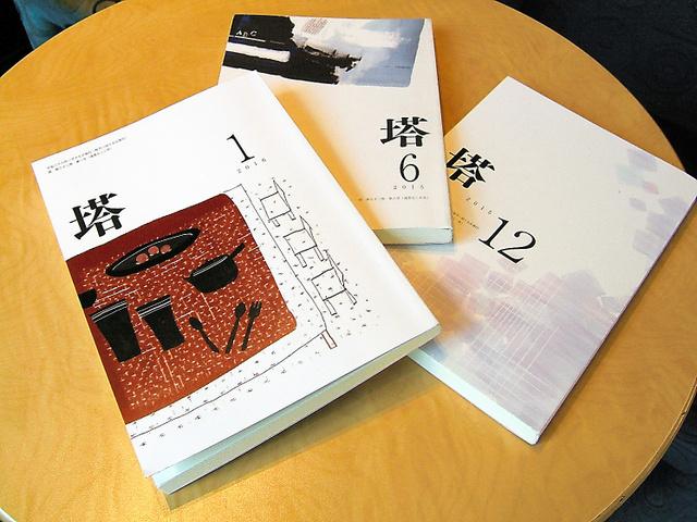 連載に登場した岡部史さんが会員になっている短歌結社「塔」の冊子=「短歌のはげまし」編から