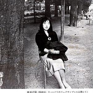 1957年出版の「流浪の人」(東都書房)に掲載された著者近影。「昭和32・9―パリのリュクサンブゥル公園にて」とある