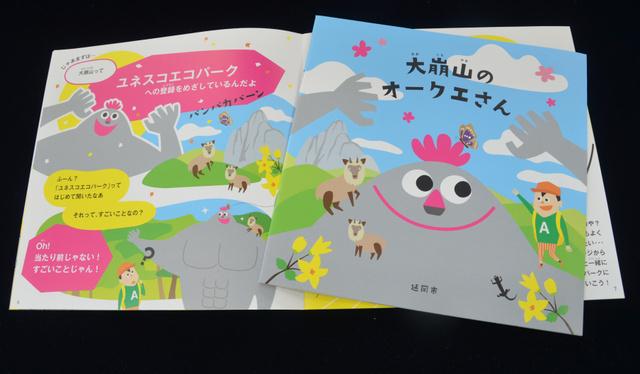 啓発教材の冊子「大崩山のオークエさん」