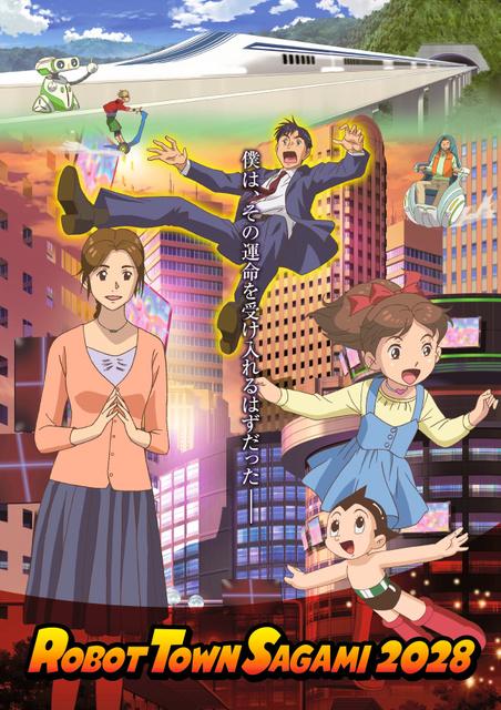 アニメでは、さがみロボット産業特区の近未来が描かれる=県提供、(C)手塚プロダクション