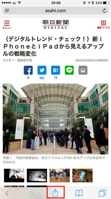 画像1 iPhoneの「Safari」の画面。ページを共有するには、下部に表示されるバーの中央にあるアイコン(赤枠)をタップする