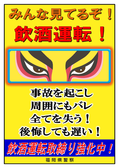飲酒運転撲滅を訴えるポスター=福岡県警提供