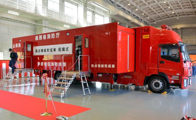 新しく配備された拠点機能形成車=中央市今福の県消防学校