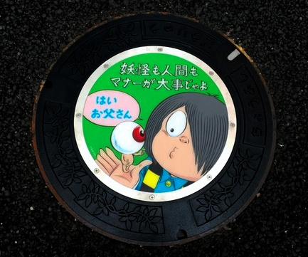 「ゲゲゲの鬼太郎」のキャラクターが描かれたマンホールのふた(C)水木プロ