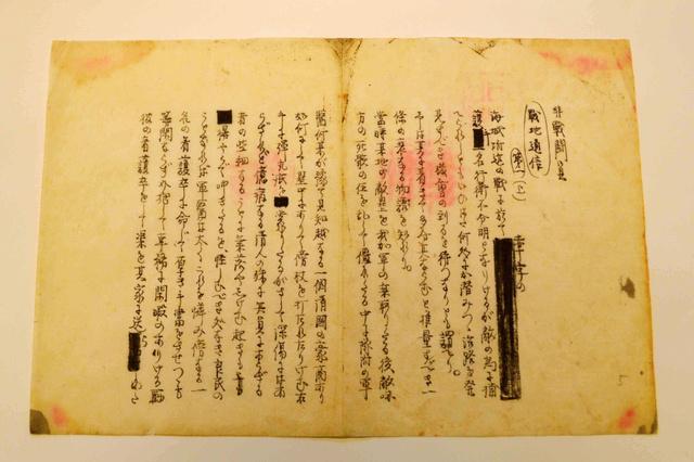 泉鏡花の草稿。「非戦闘員」という題が「海城発電」になった=石川近代文学館提供