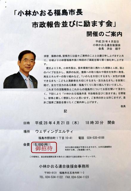 小林香・福島市長の政治資金パーティーの案内状。会費の「5000円」を二重線で消して上に「御招待」と記載している