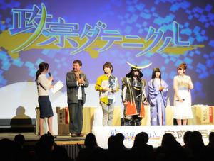 伊達政宗の声を担当した村瀬歩さん(左から3人目)らが駆けつけ、会場から歓声が上がった=福島県伊達市