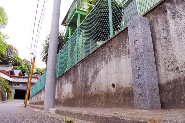 富岡八幡宮に近い道路脇に立つ「日本国憲法起草之地」の碑=横浜市金沢区富岡東4丁目
